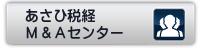 あさひ税経M&A