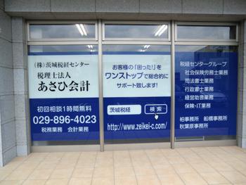 茨城税経センター