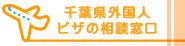 千葉県外国人ビザの相談窓口
